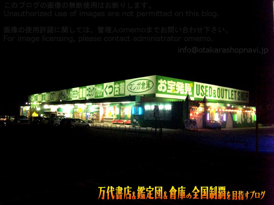 マンガ倉庫八女本店200909-1