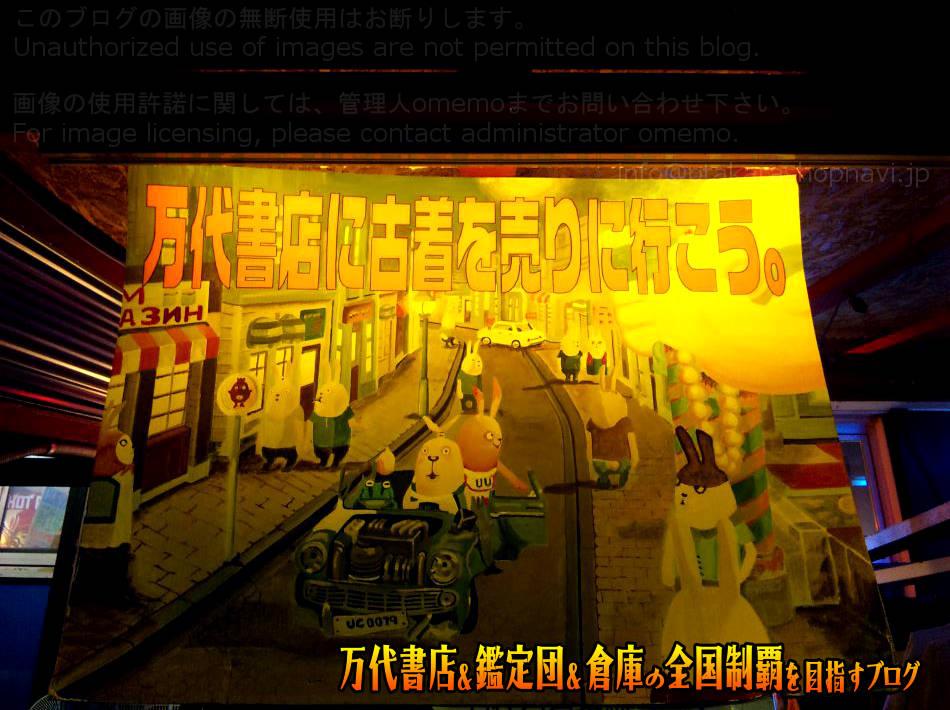 万代書店長野店201011-3