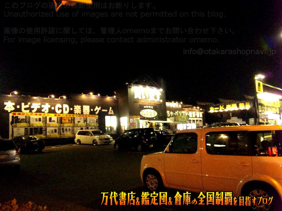 マンガ倉庫大宰府店200909-1