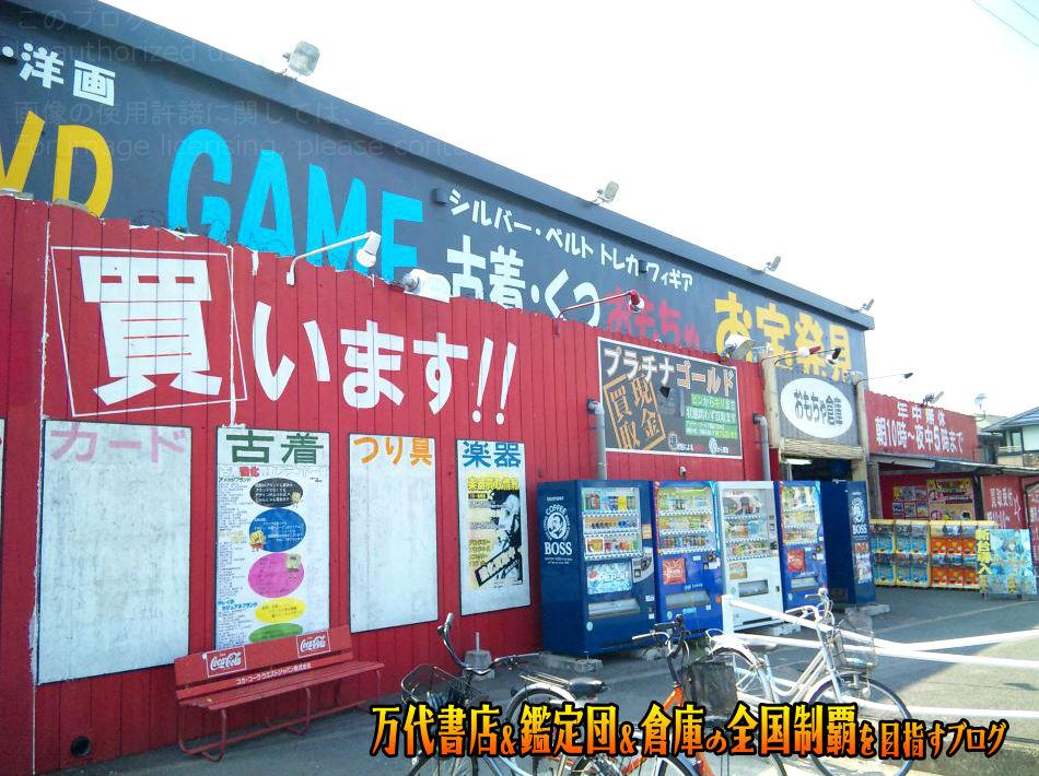 おもちゃ倉庫新宮店200909-5