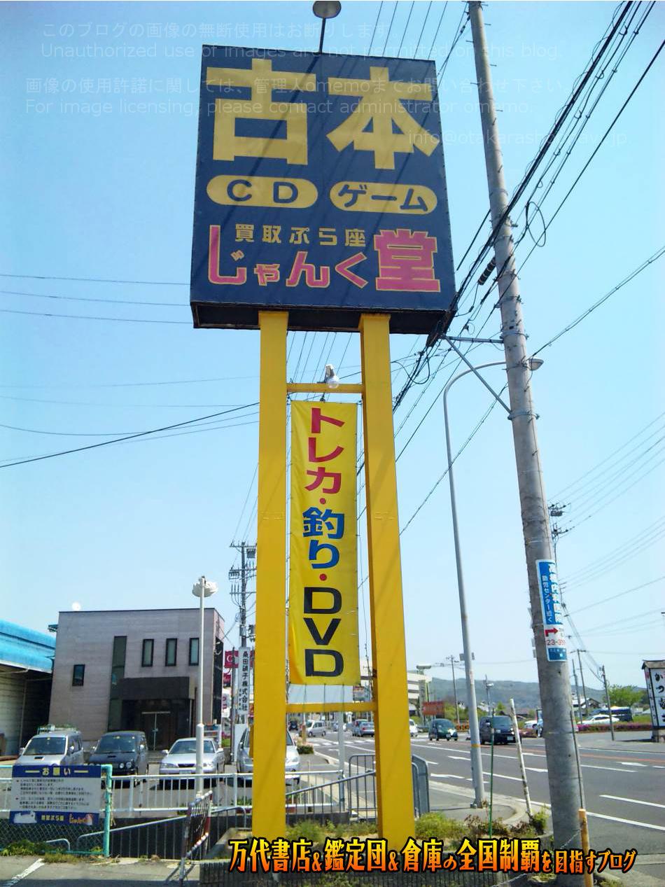 じゃんく堂洲本店201005-3
