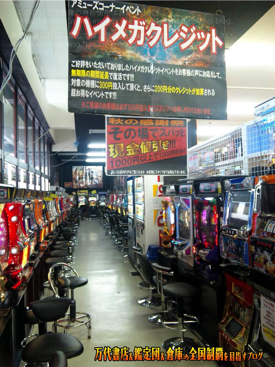 開放倉庫byドッポ寒河江店201012-13