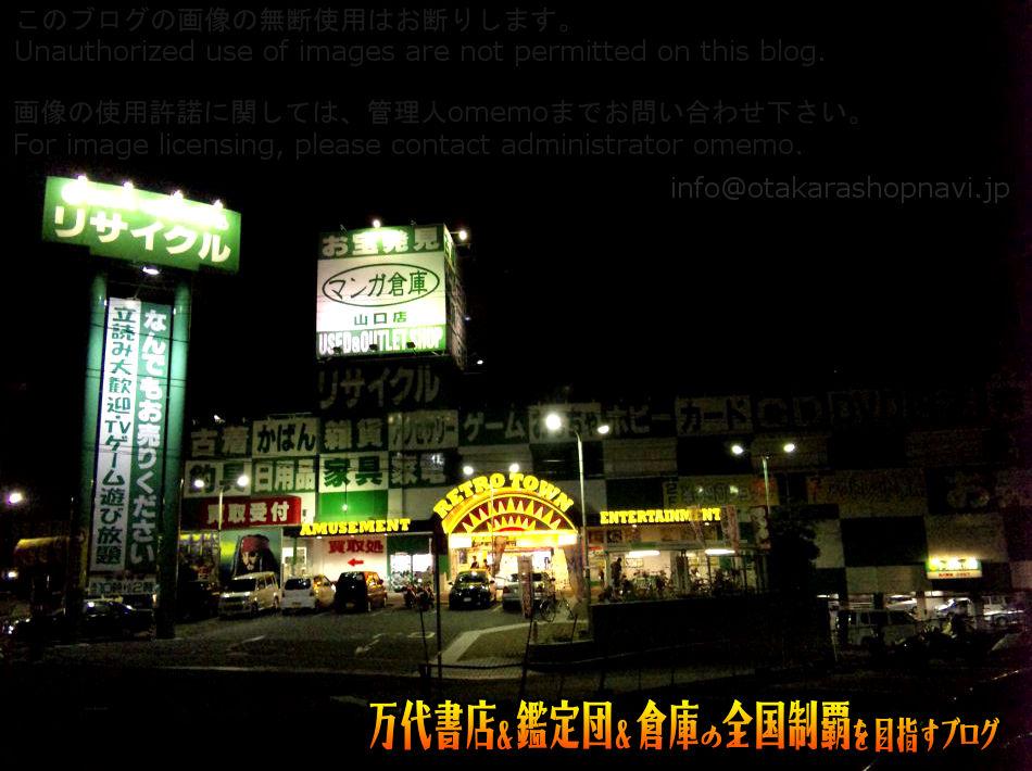 マンガ倉庫山口店201005-1