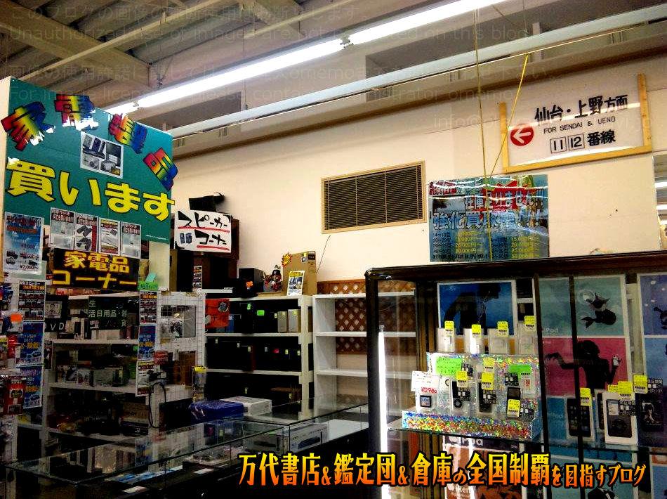 マンガ倉庫秋田店201012-7