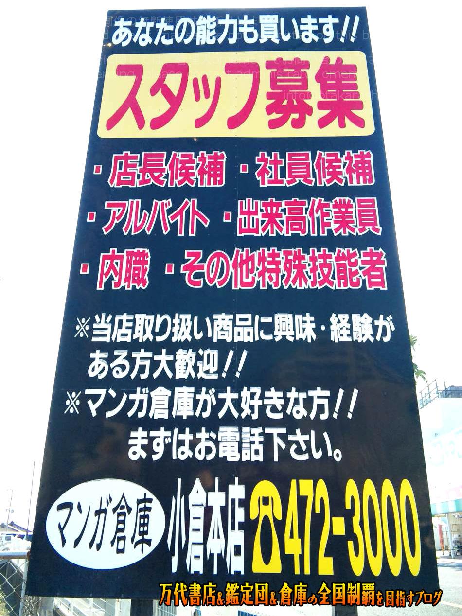 マンガ倉庫小倉本店200909-8