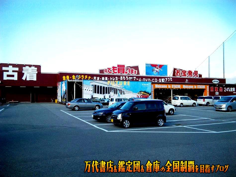 お宝中古市場山形本店201012-7
