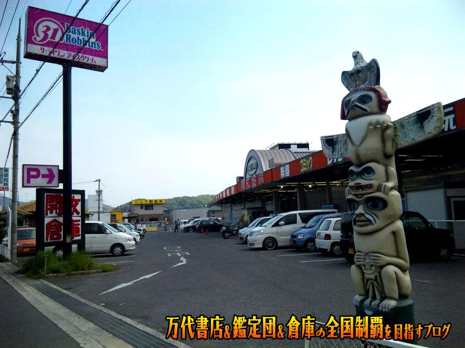 開放倉庫福山店201005-2