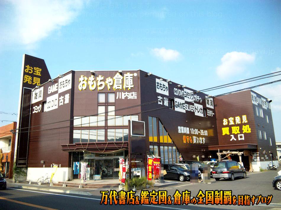 おもちゃ倉庫川内店200909-1