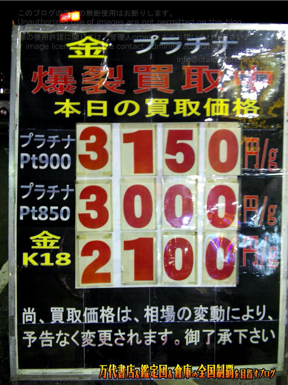 マンガ倉庫大宰府店200909-4