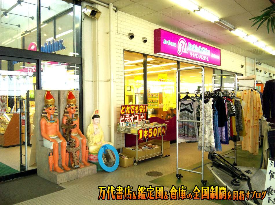 開放倉庫福山店201005-7
