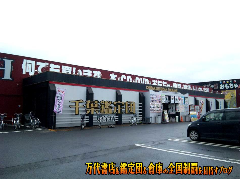 千葉鑑定団東金店201004-2