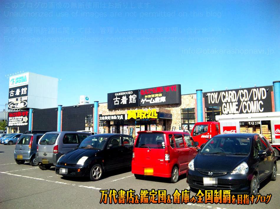 ゲーム倉庫八戸城下店201001-1