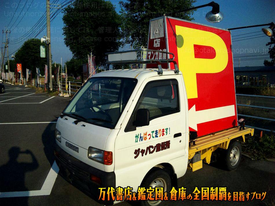 ぐるぐる倉庫菊陽店200909-5