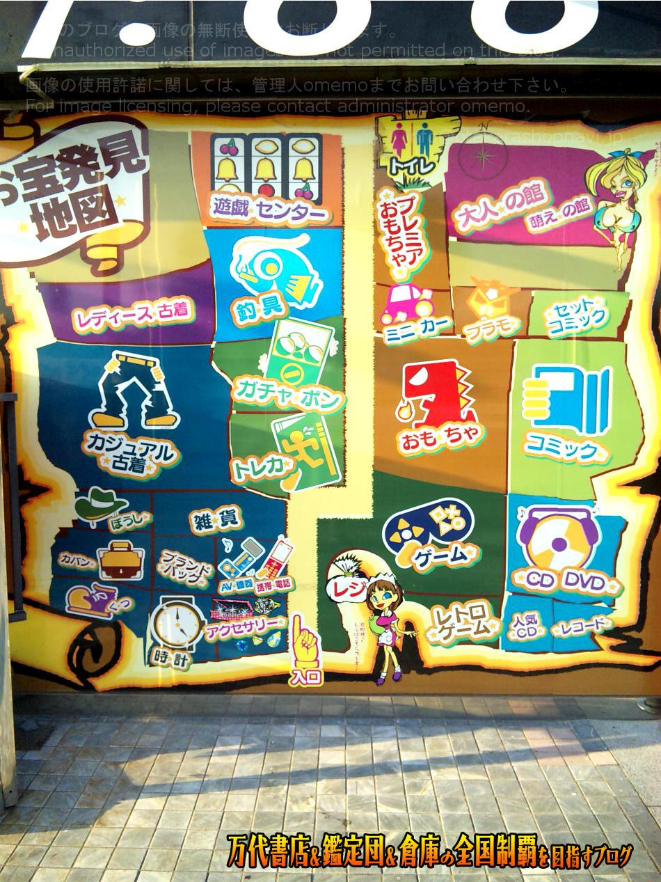ぐるぐる倉庫菊陽店200909-4
