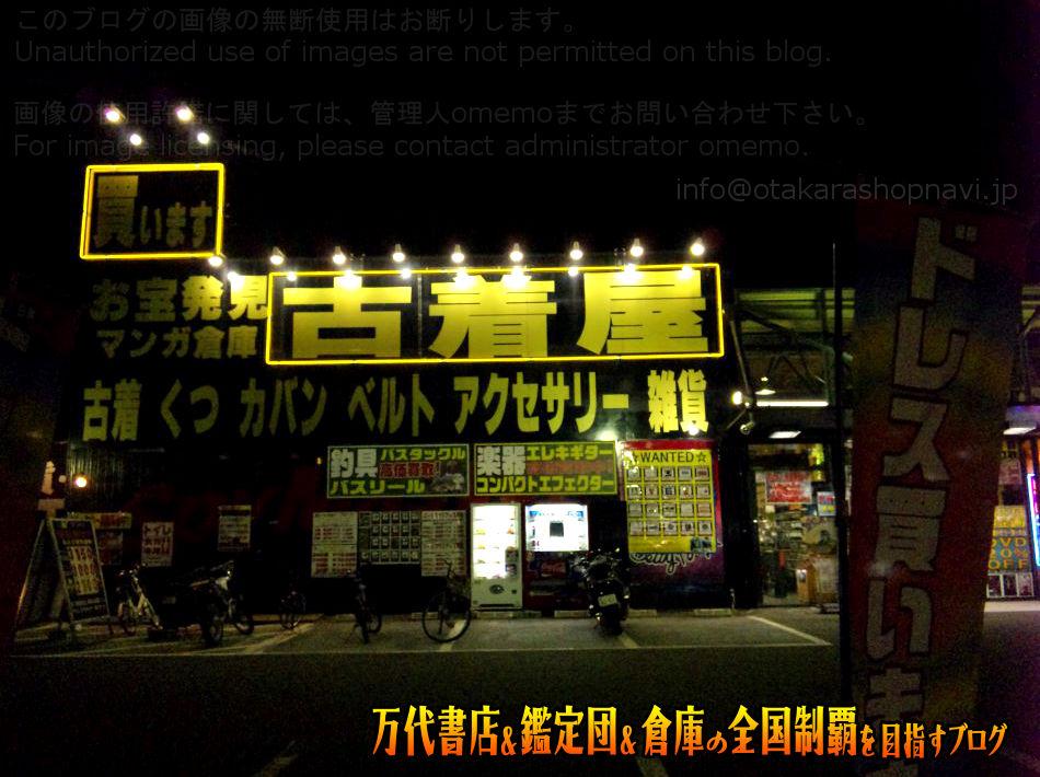 マンガ倉庫大宰府店200909-2