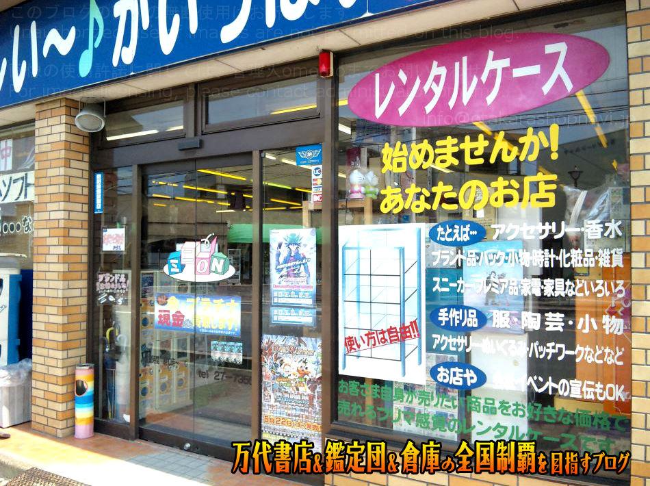 ミニON石芝店201011-4