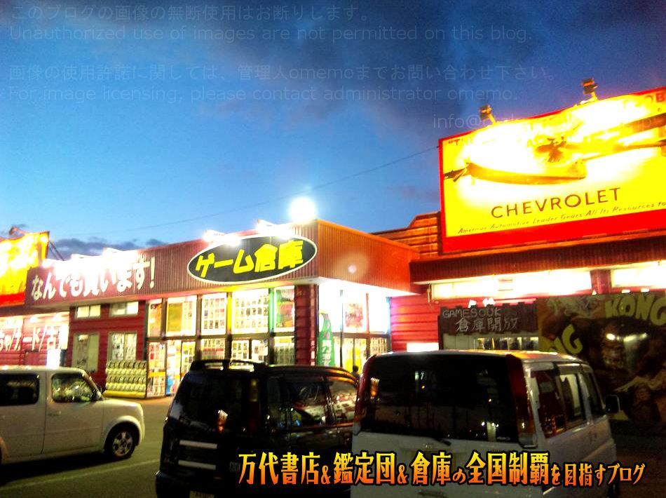 ゲーム倉庫東店201001-9