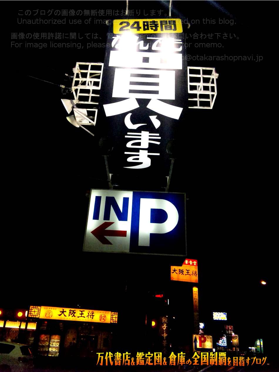 万代仙台南店201012-3