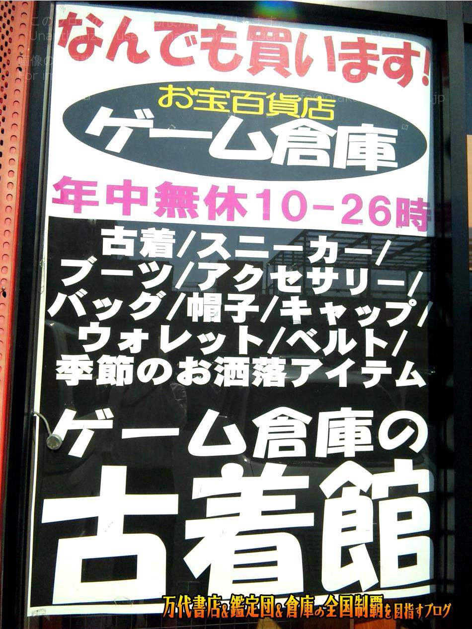 ゲーム倉庫八戸城下店201001-9