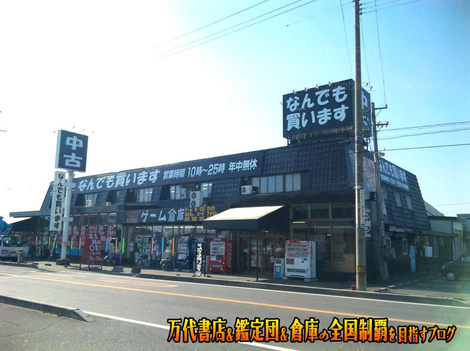 ゲーム倉庫十和田店201001-1