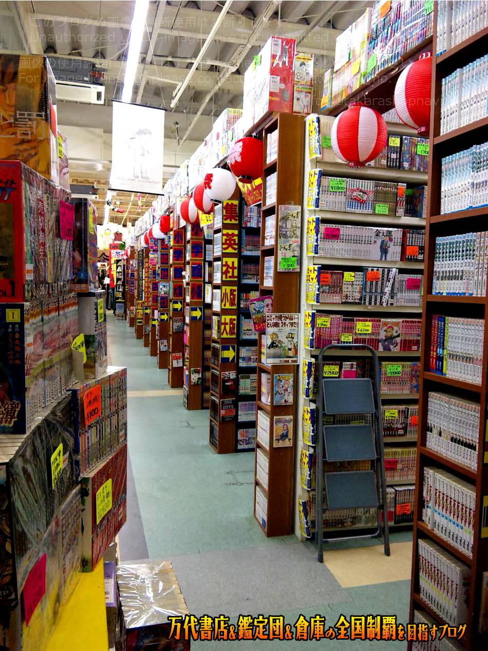 マンガ倉庫秋田店201012-13