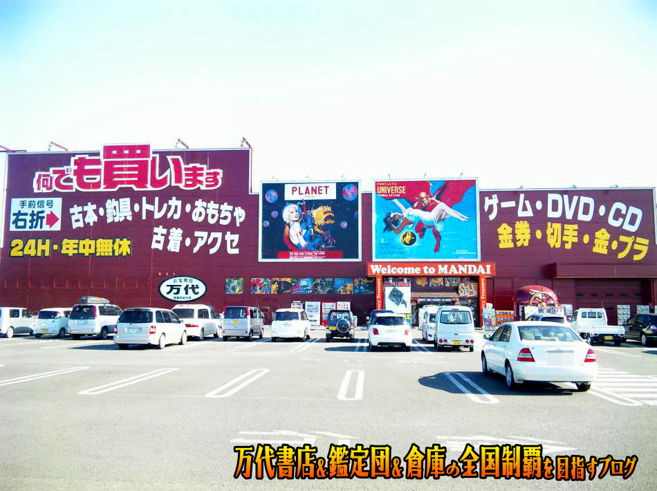 万代多賀城店201012-1