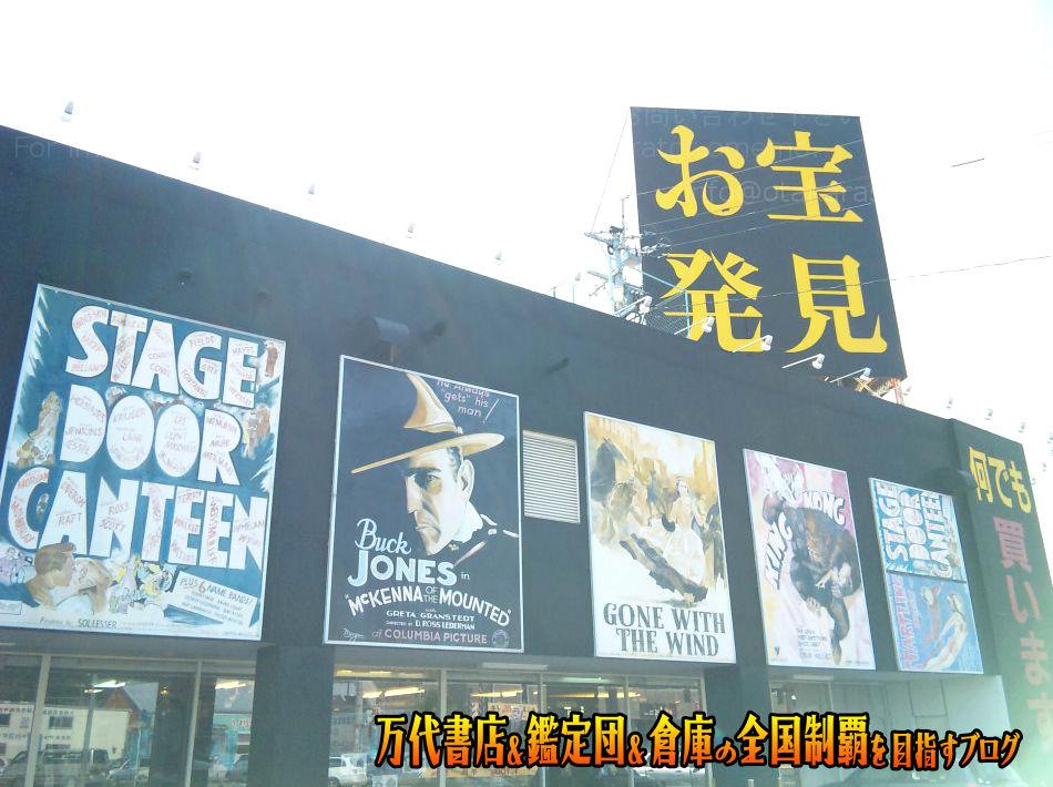 おもちゃ倉庫大分店200909-7
