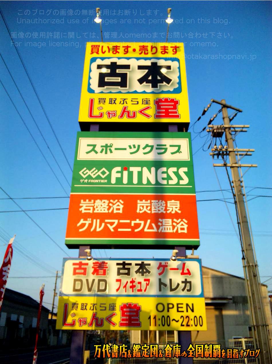 じゃんく堂福知山店201005-2