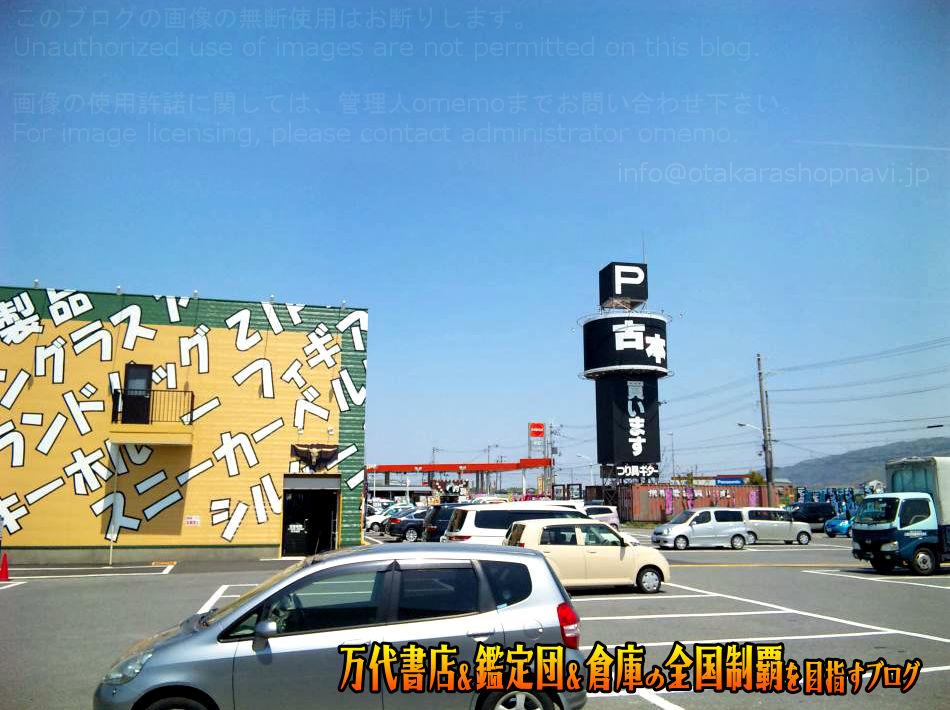 開放倉庫山城店201005-15