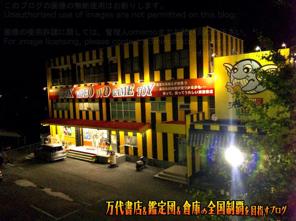 満遊書店南高江店200909-1