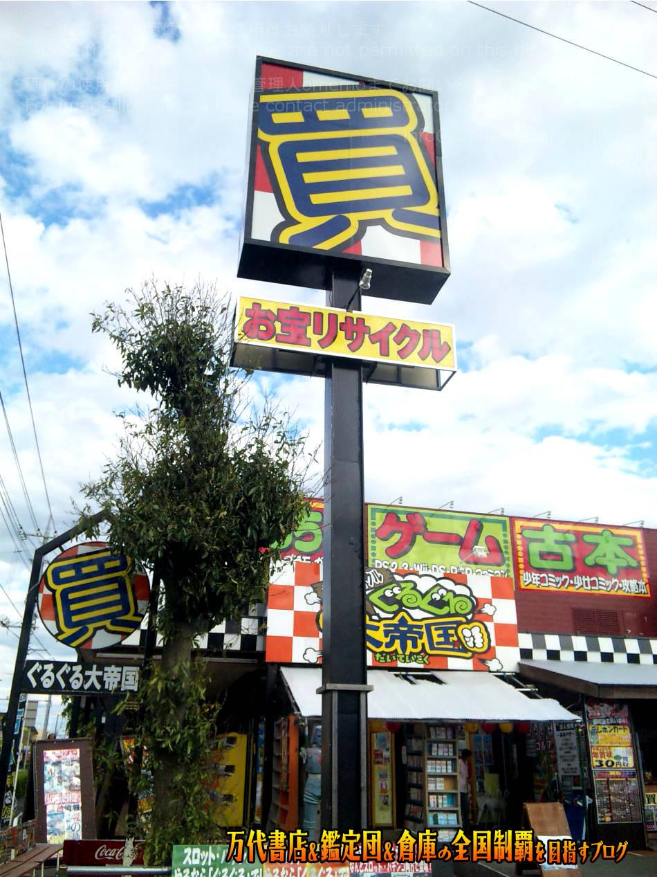 ぐるぐる大帝国牛久店201005-8