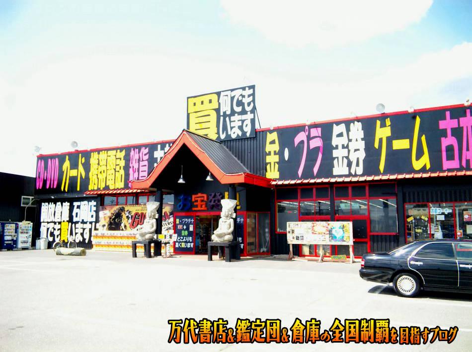 開放倉庫石岡店201005-7