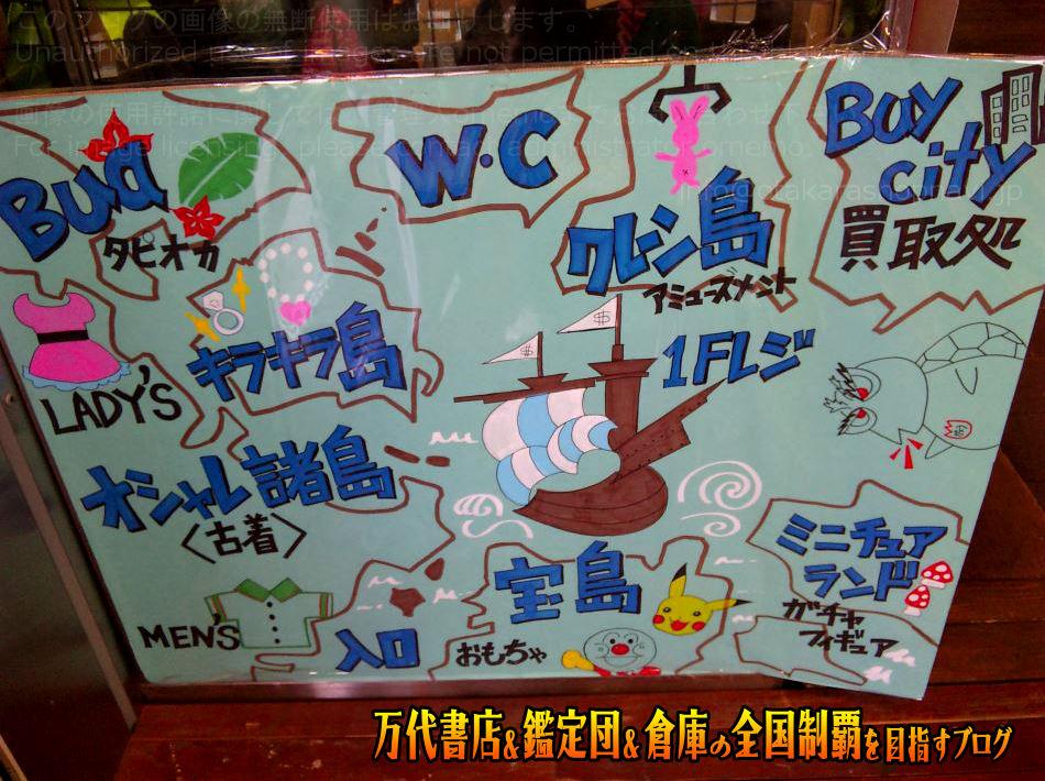 おもちゃ倉庫福岡本店200909-7