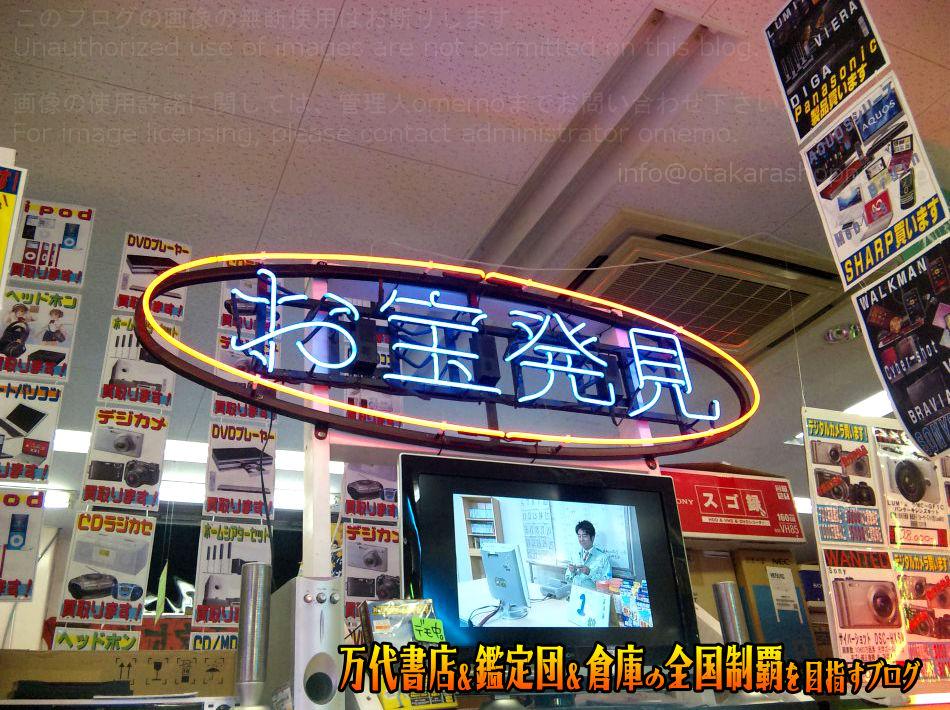マンガ倉庫大曲店店201012-7
