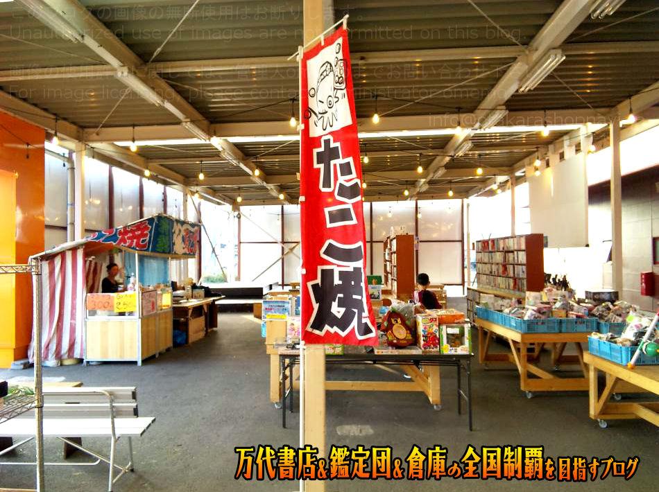 お宝中古市場山形本店201012-11