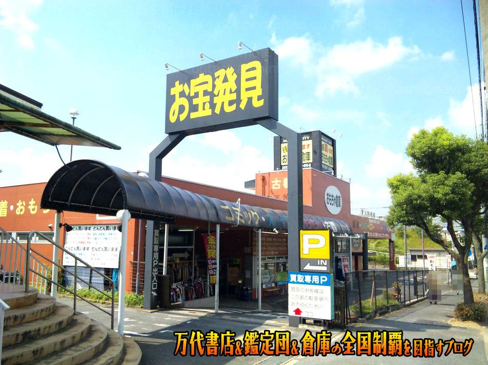 おもちゃ倉庫小嶺店200909-2