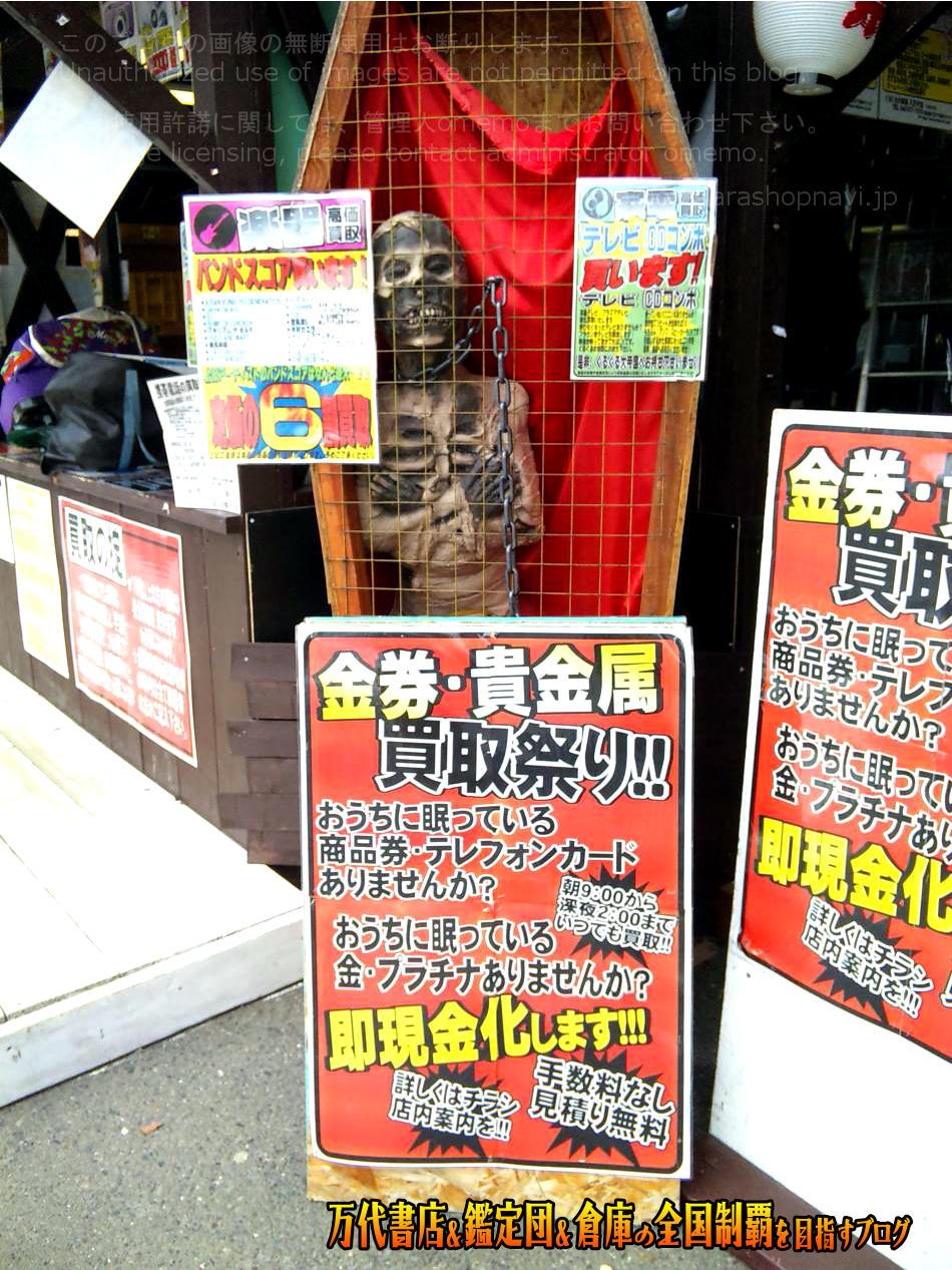 ぐるぐる大帝国八王子店201004-6