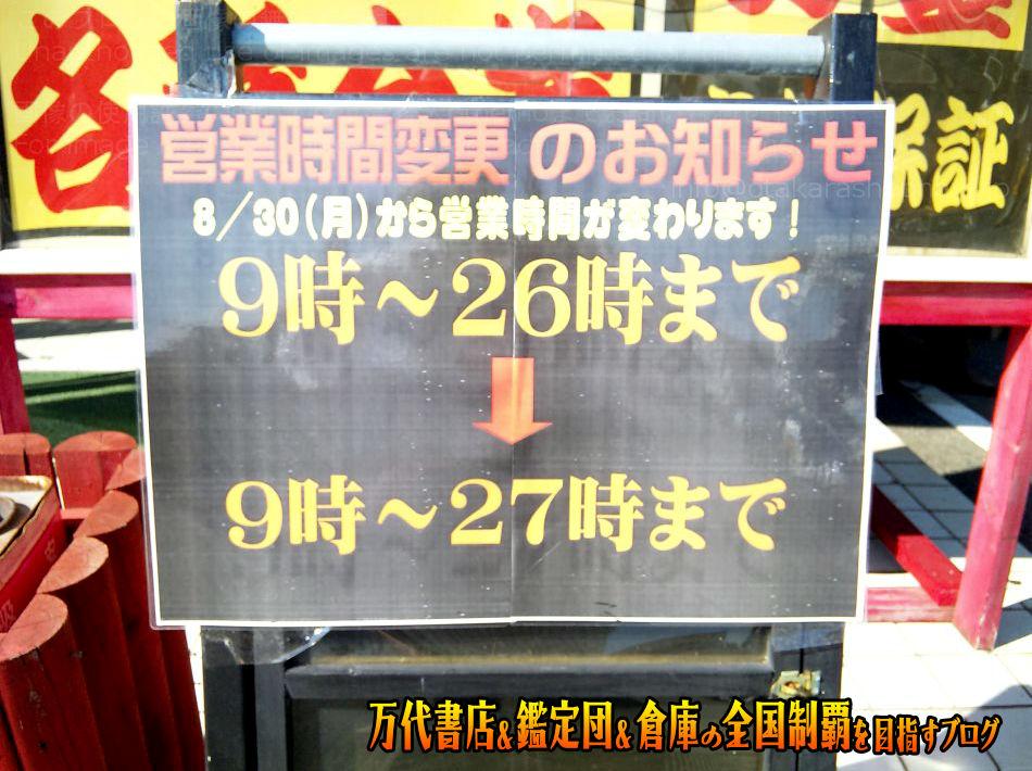 お宝中古市場鶴岡店201012-7