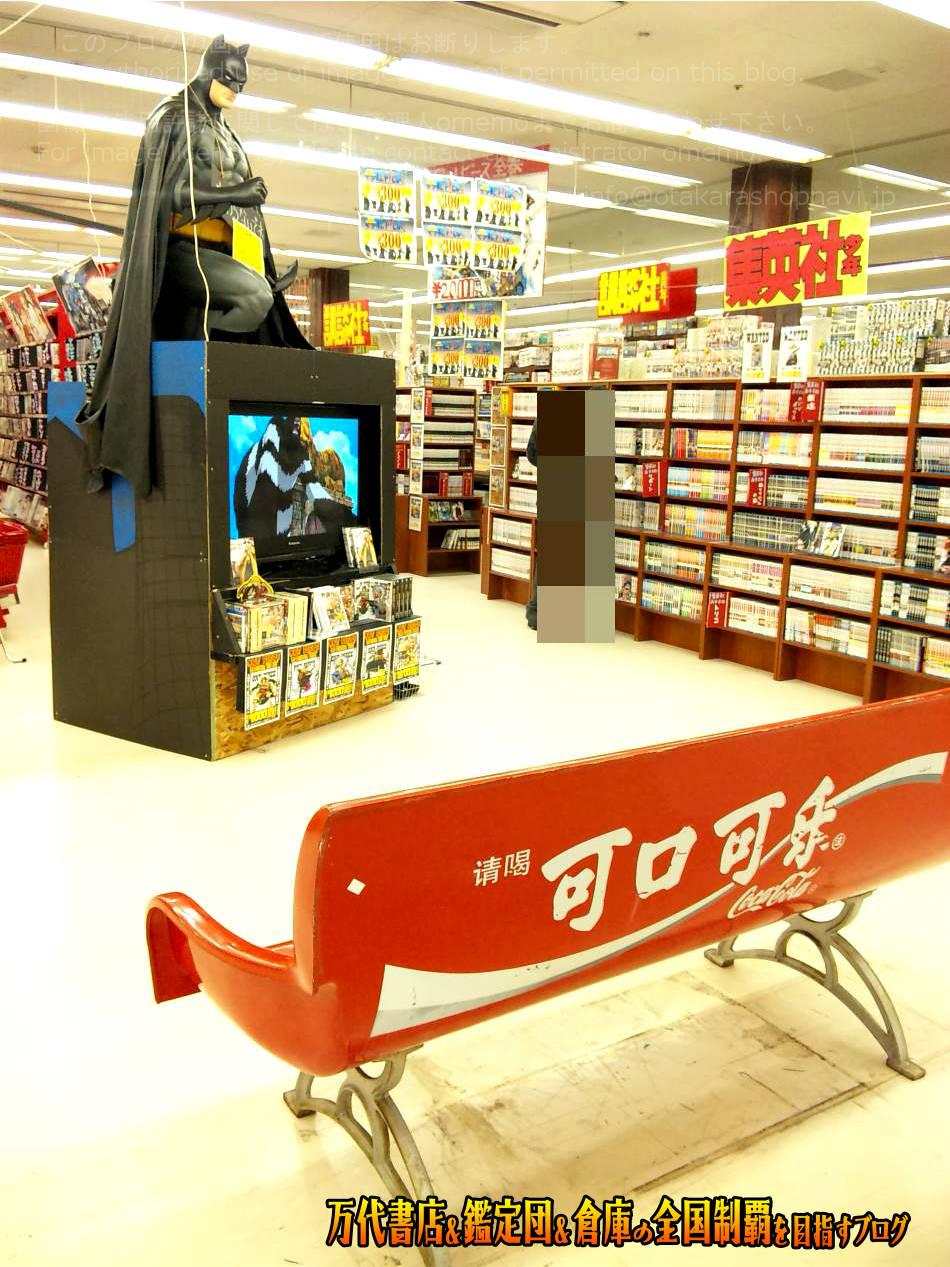万代書店北上店201012-16
