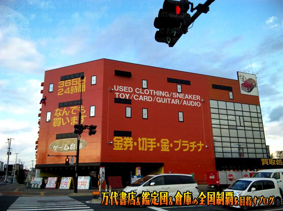 ゲーム倉庫盛岡店201012-3
