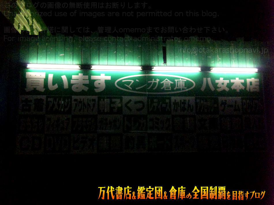 マンガ倉庫八女本店200909-4