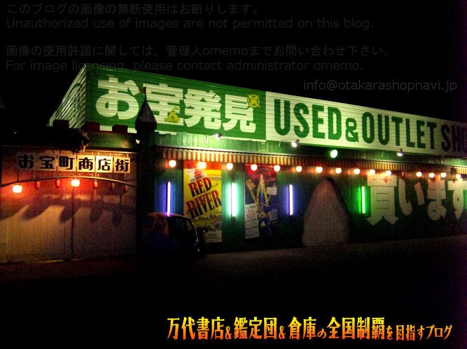 マンガ倉庫八女本店200909-2