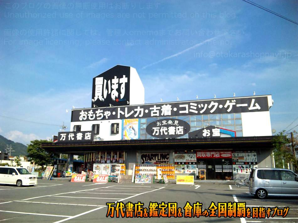 万代書店諏訪店201011-1