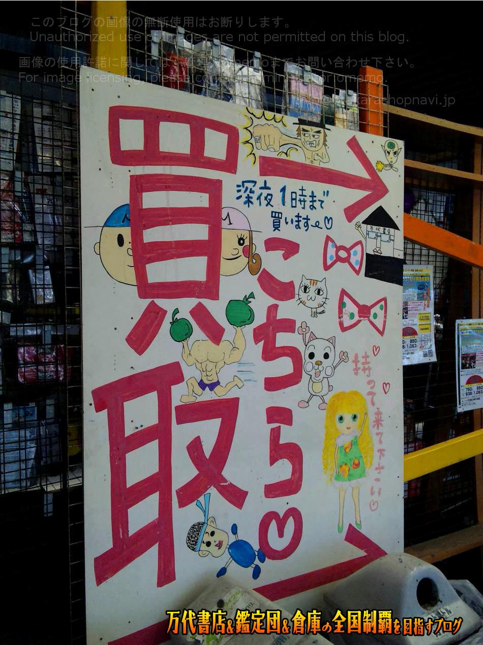 万代書店瀬戸大橋店201005-11