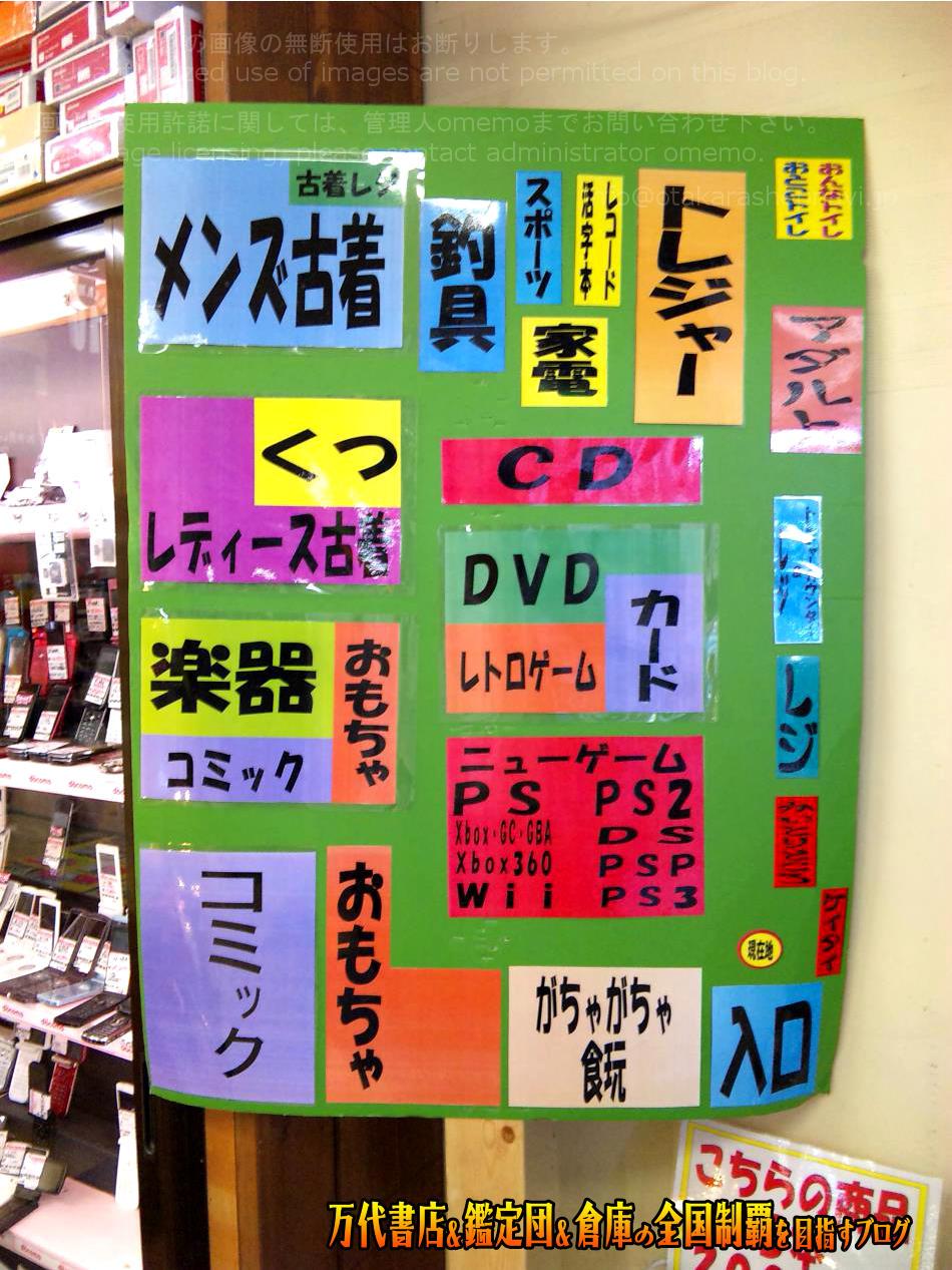 ゲーム倉庫弘前店201001-4