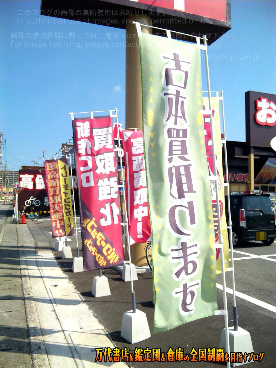 マンガ倉庫大分東店200909-5