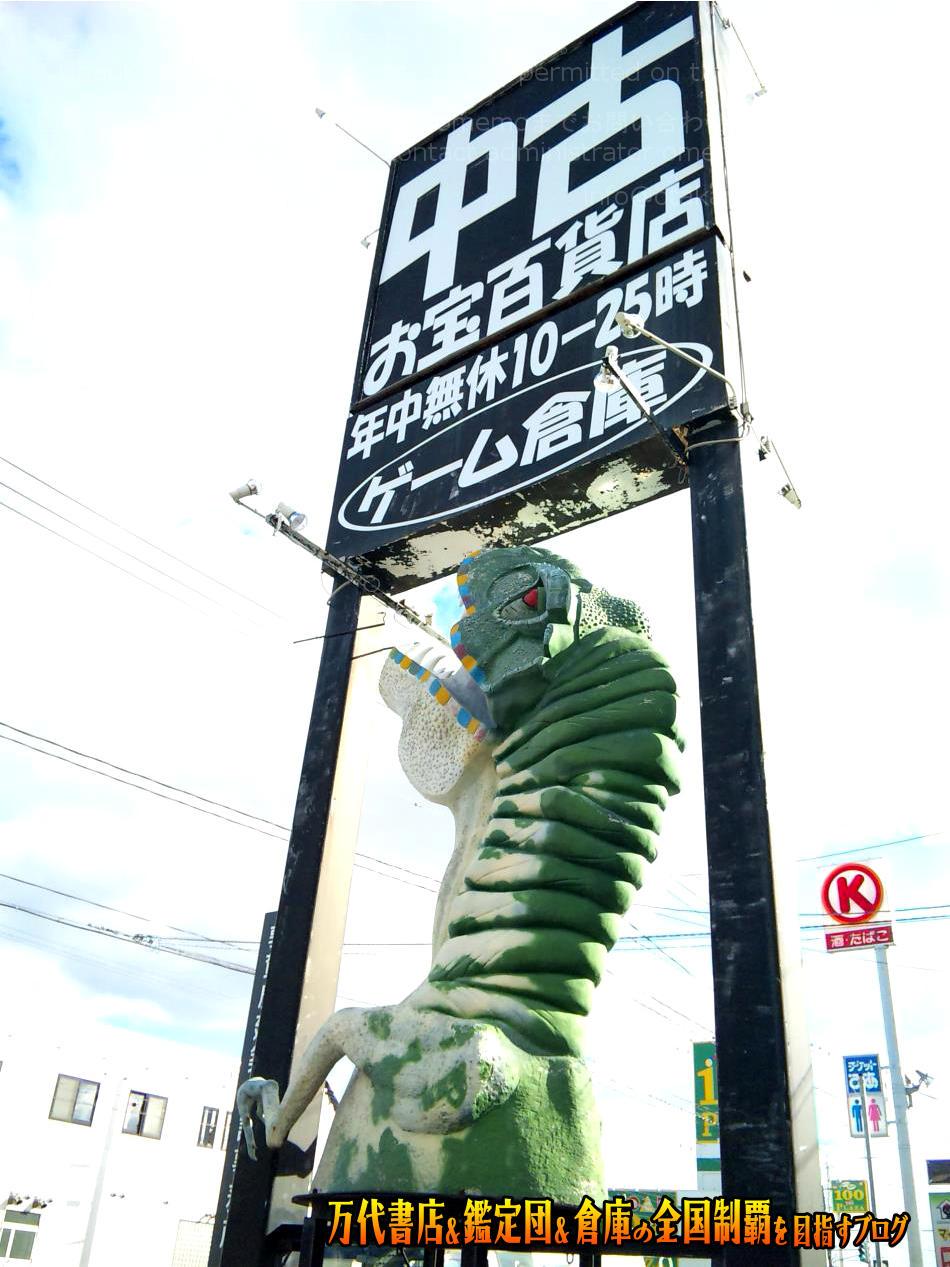 ゲーム倉庫五所川原店201001-4