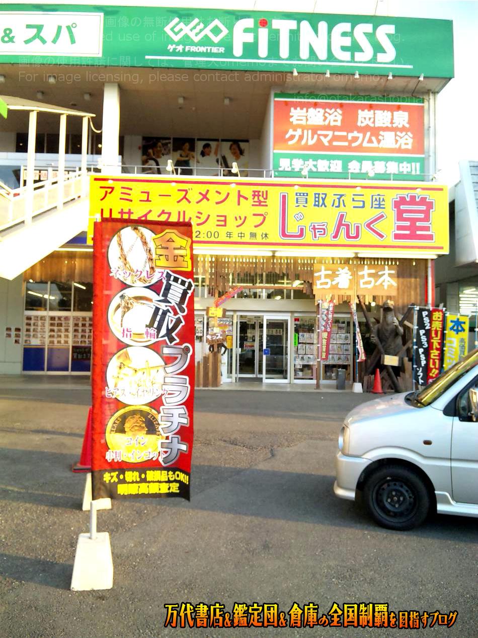じゃんく堂福知山店201005-3