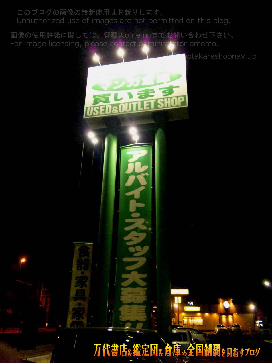 マンガ倉庫宇部店201005-12