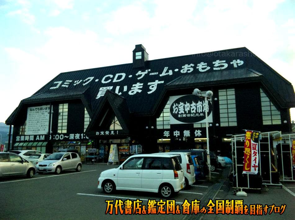 お宝中古市場山形南店201012-9